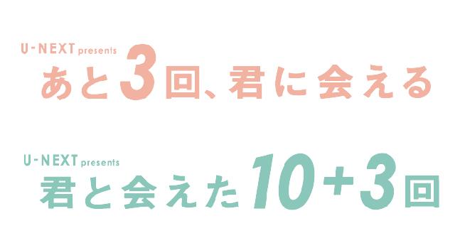 3月31日(火)9:00O.A. <br>関西テレビ「あと3回、君に会える」<br>U-NEXT「君と会えた10+3回」