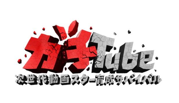 1月16日(土)21:00 O.A.<br>WOWOWオンデマンド「ガチTube~次世代動画スター育成サバイバル~」