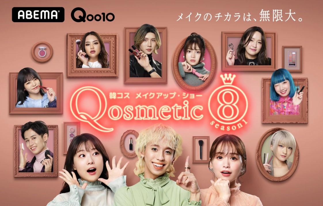 1月23日(土)23:00 O.A.<br>ABEMA「Qosmetic 8」スタート!