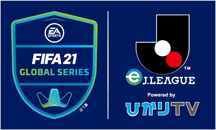 1月9日(土)10日(日)23(土)24日(日)<br>Youtube他「FIFA21 グローバルシリーズ eJリーグ Powered by ひかりTV」