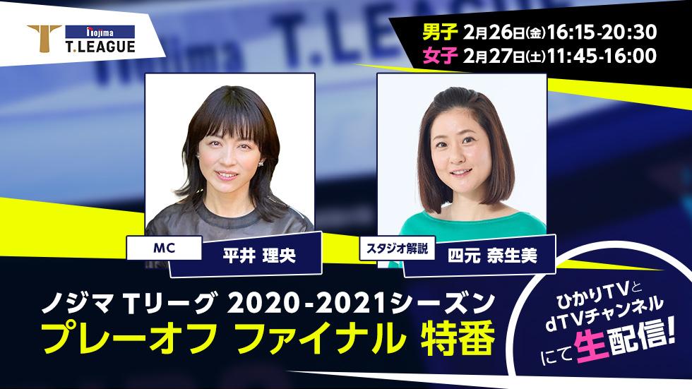 2月26日(金)27日(土)「ノジマTリーグ 2020-2021シーズン プレーオフ ファイナル特番」dTVチャンネル生配信