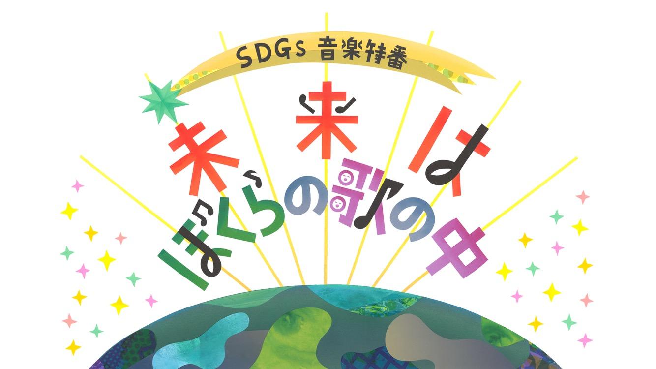 3月17日(水)22:00~ SDGs音楽特番「未来はぼくらの歌の中」放送!