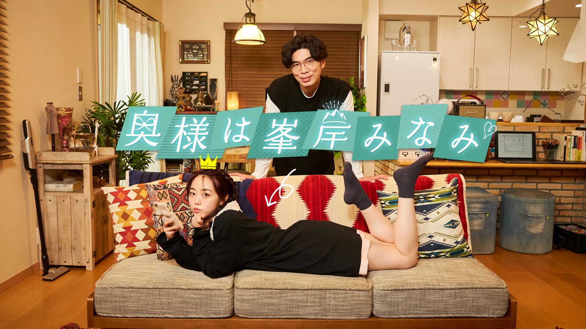 3月26日(金)「奥様は峯岸みなみ」ひかりTV公式YouTubeチャンネルで無料配信!