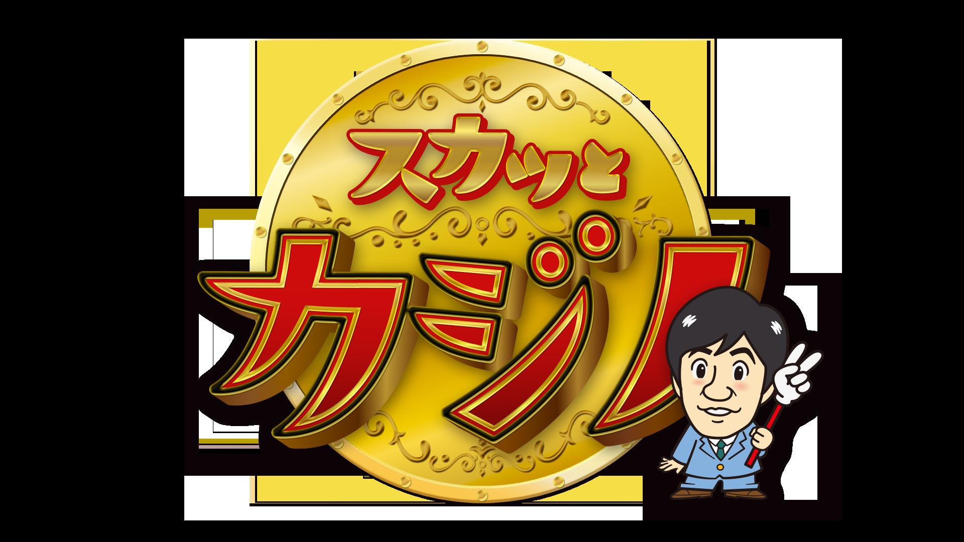 3月15日(月)19:00~ スカッとジャパン特別版「スカッとカジノ」放送!
