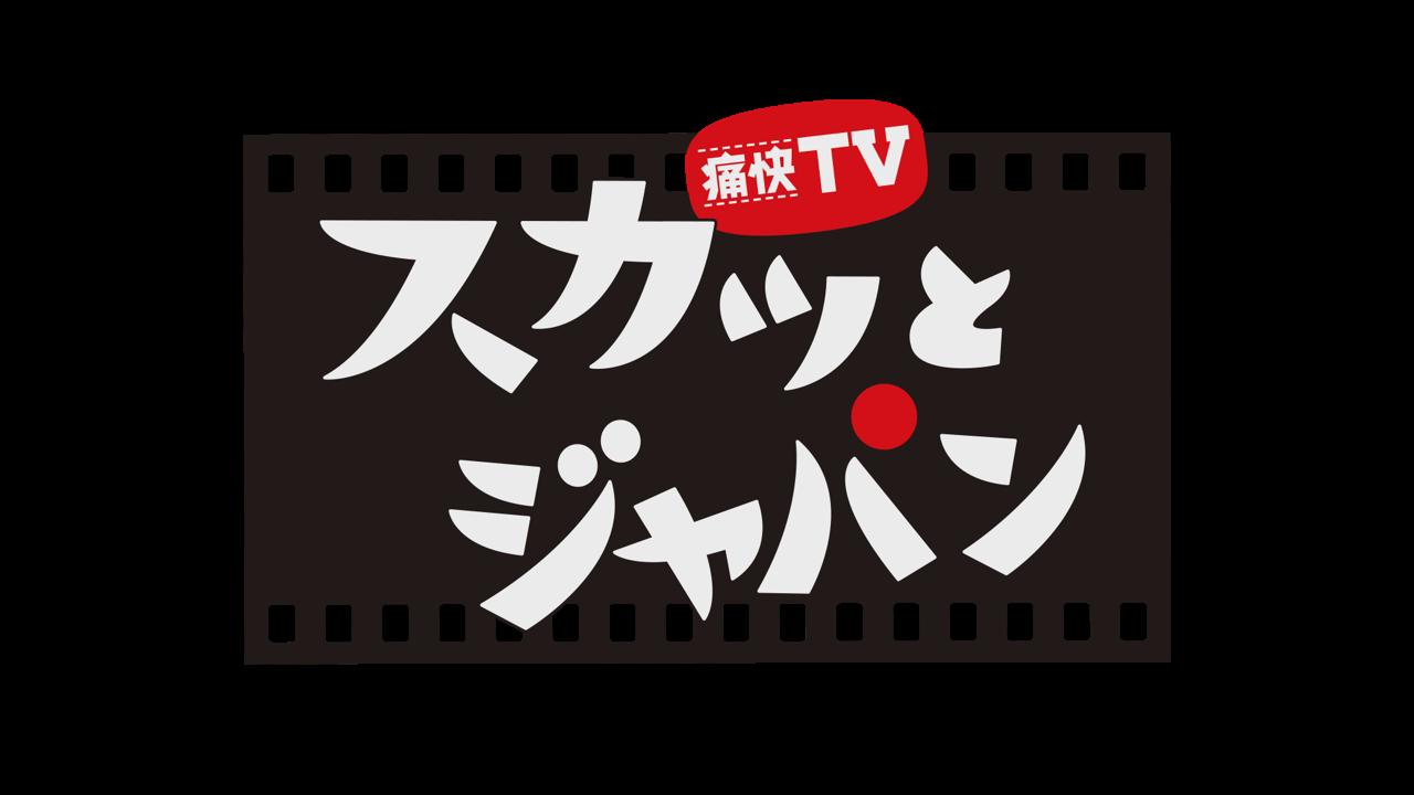 大好評第6弾「スカッとカラオケ熱唱チャレンジNo.1決定戦 」10月11日(月)2時間スペシャル!