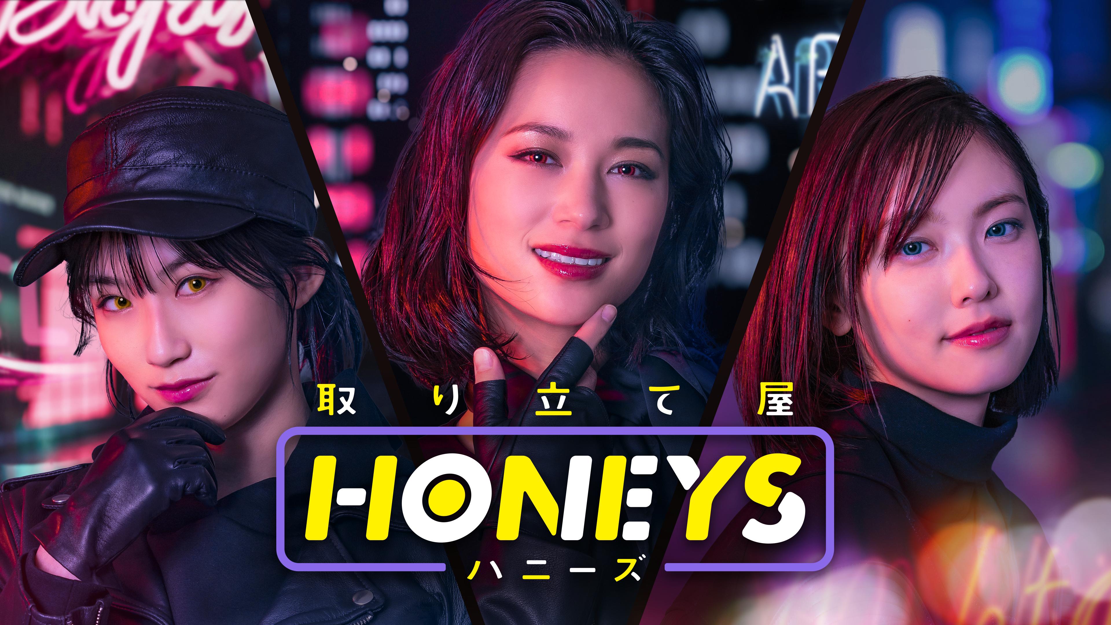 3月26日(金)「取り立て屋ハニーズ」配信スタート!