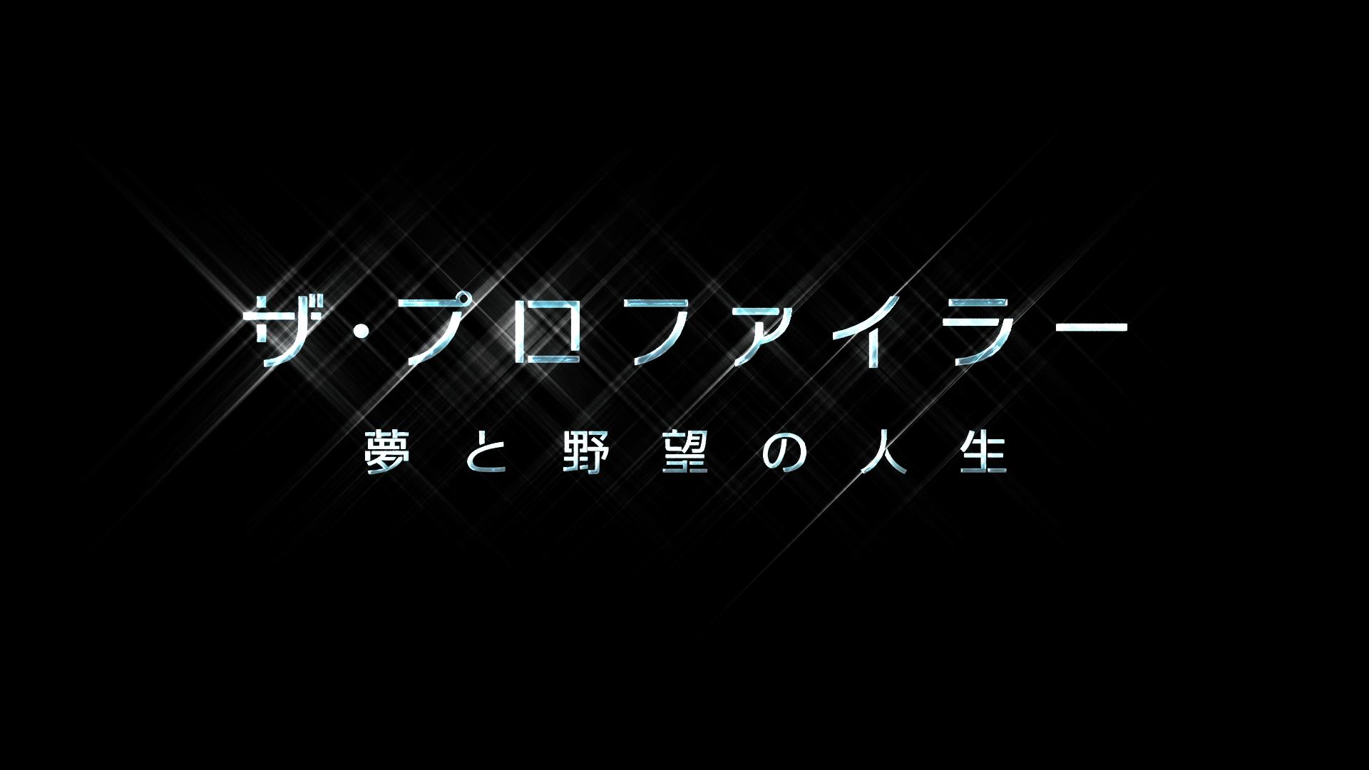9月30日より「ザ・プロファイラー」新シーズンスタート!