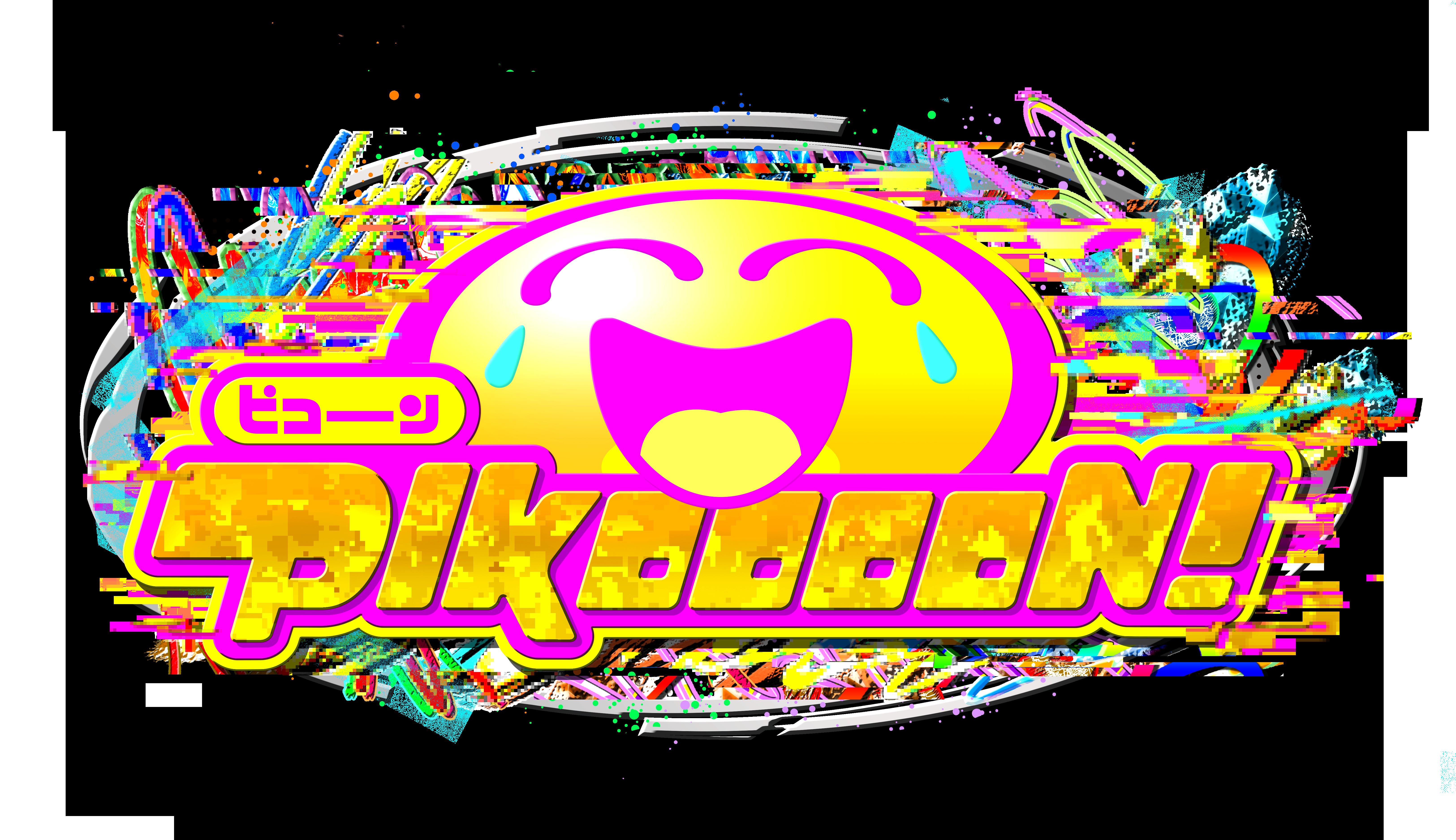 「PIKOOOON!」第2弾を 4月25日(日)20時より放送!