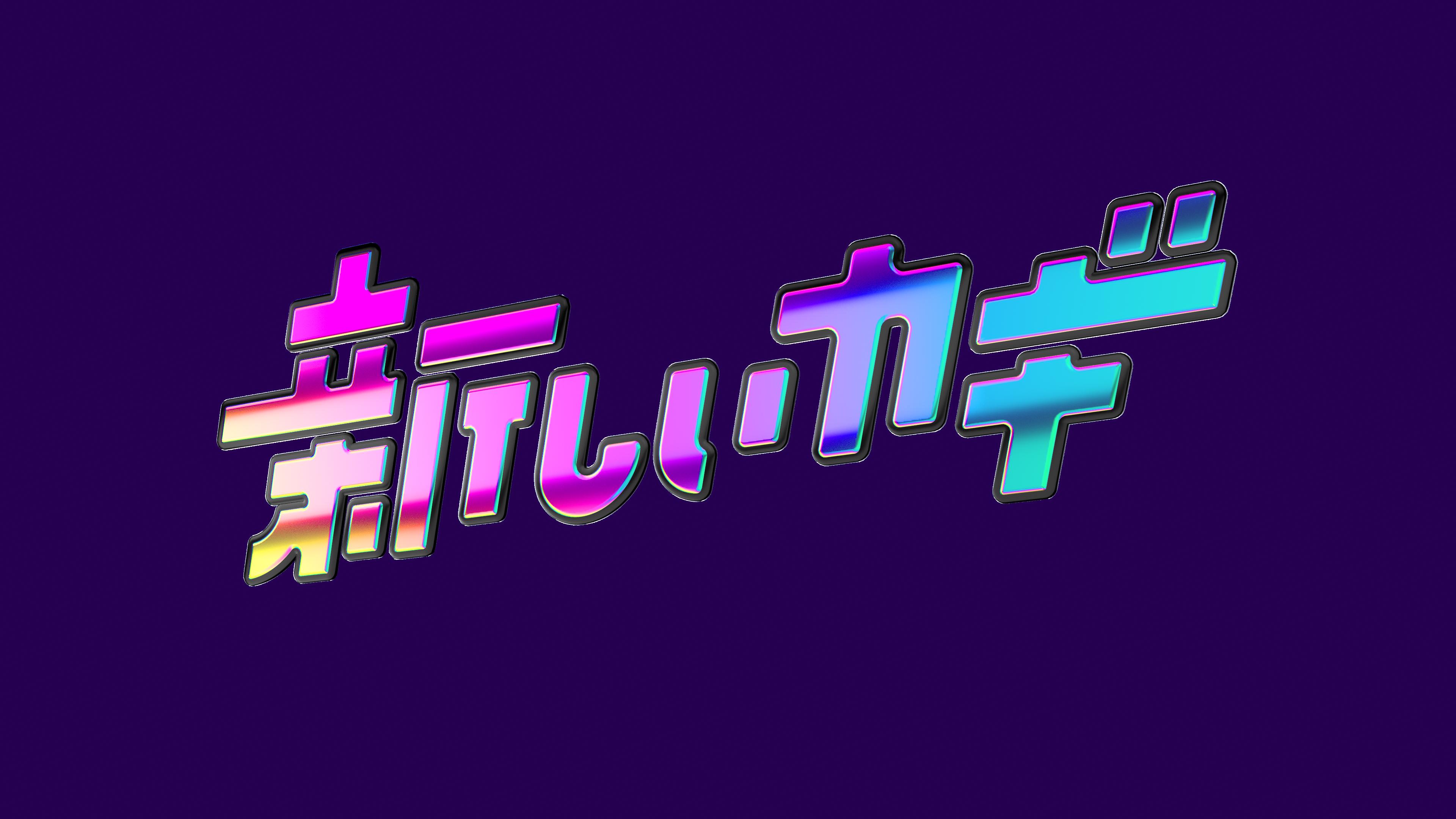 6月25日(金)「新しいカギ」2時間スペシャル放送!