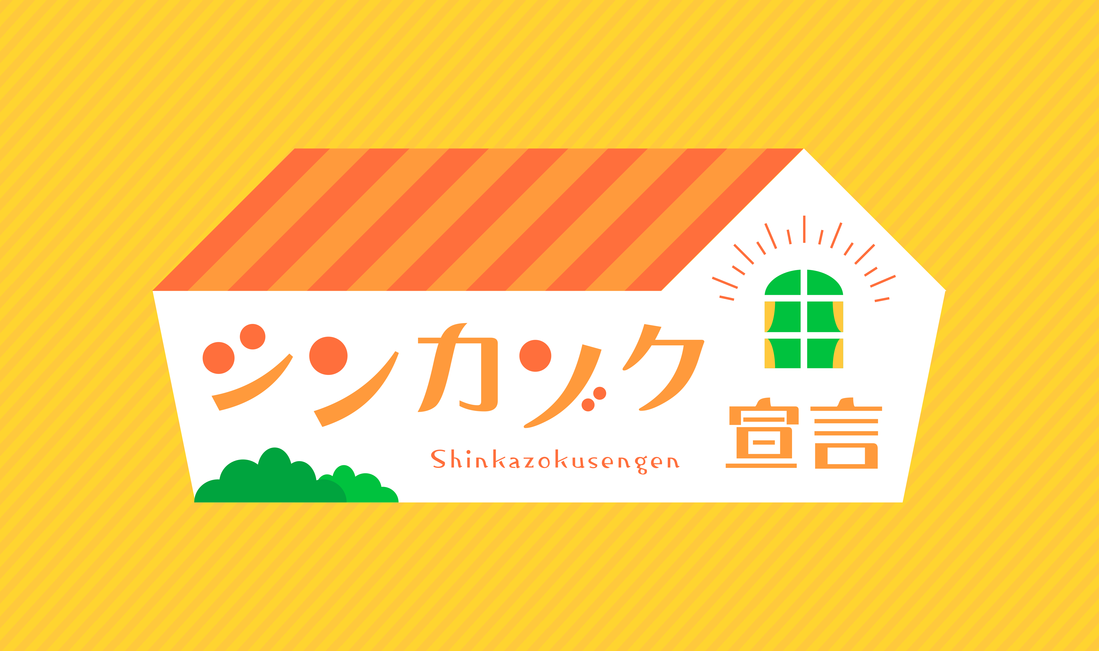 6月6日(日)スペシャル番組「シンカゾク宣言」放送!
