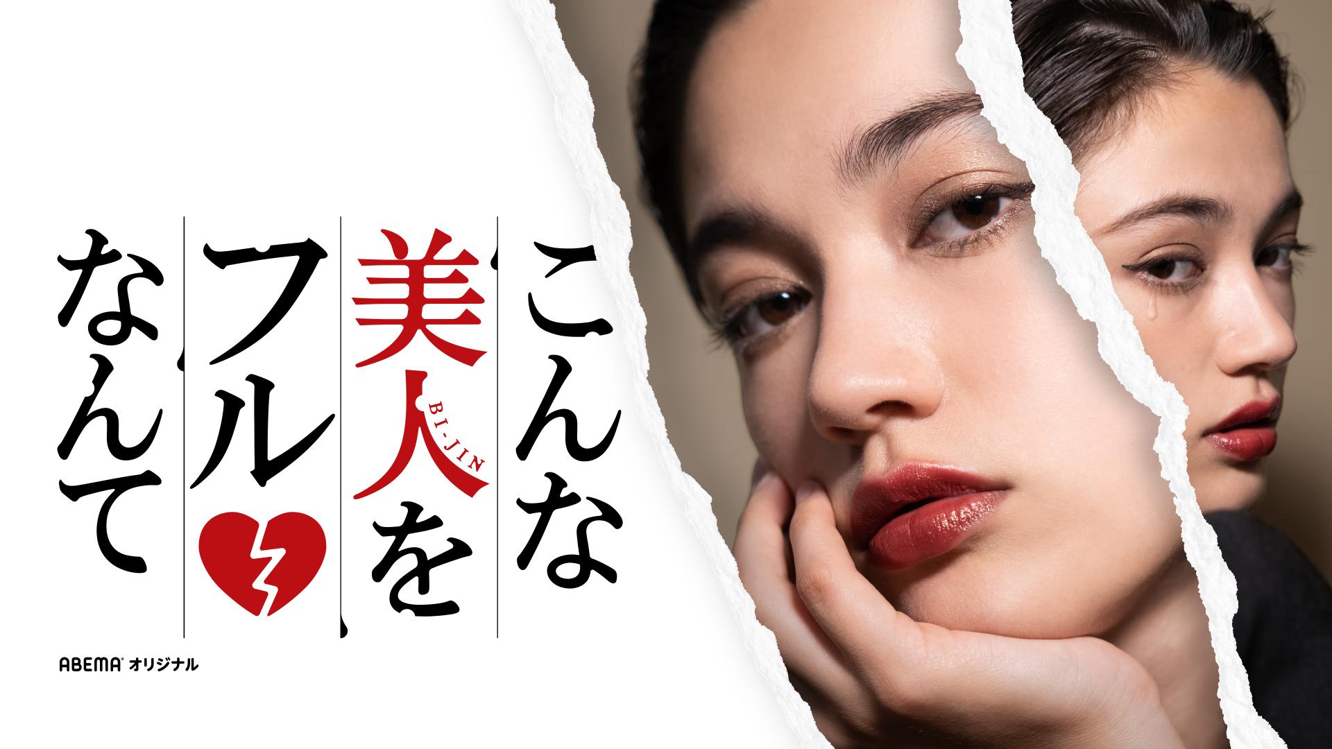 新感覚恋愛バラエティ「こんな美人をフルなんて」6月13日(日)夜11時 AbemaTVでスタート