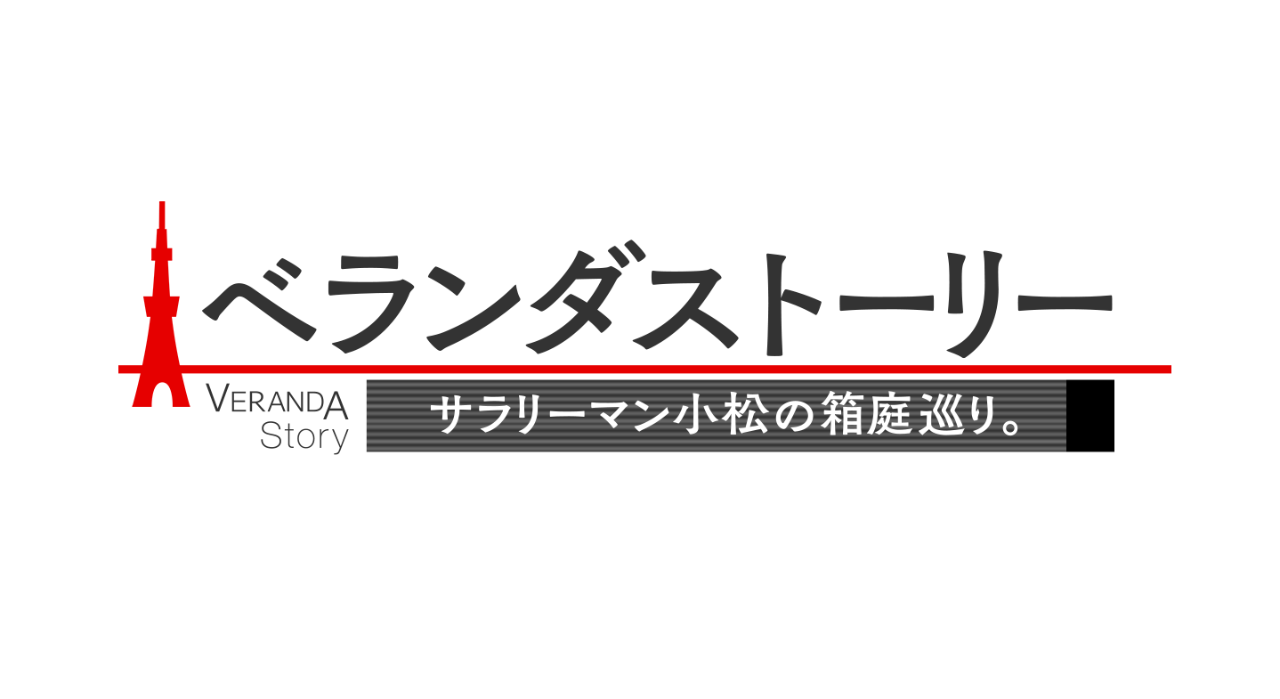 6月13日(日)午後3時 BS朝日 「ベランダストーリー~サラリーマン小松の箱庭巡り~」スペシャル放送!