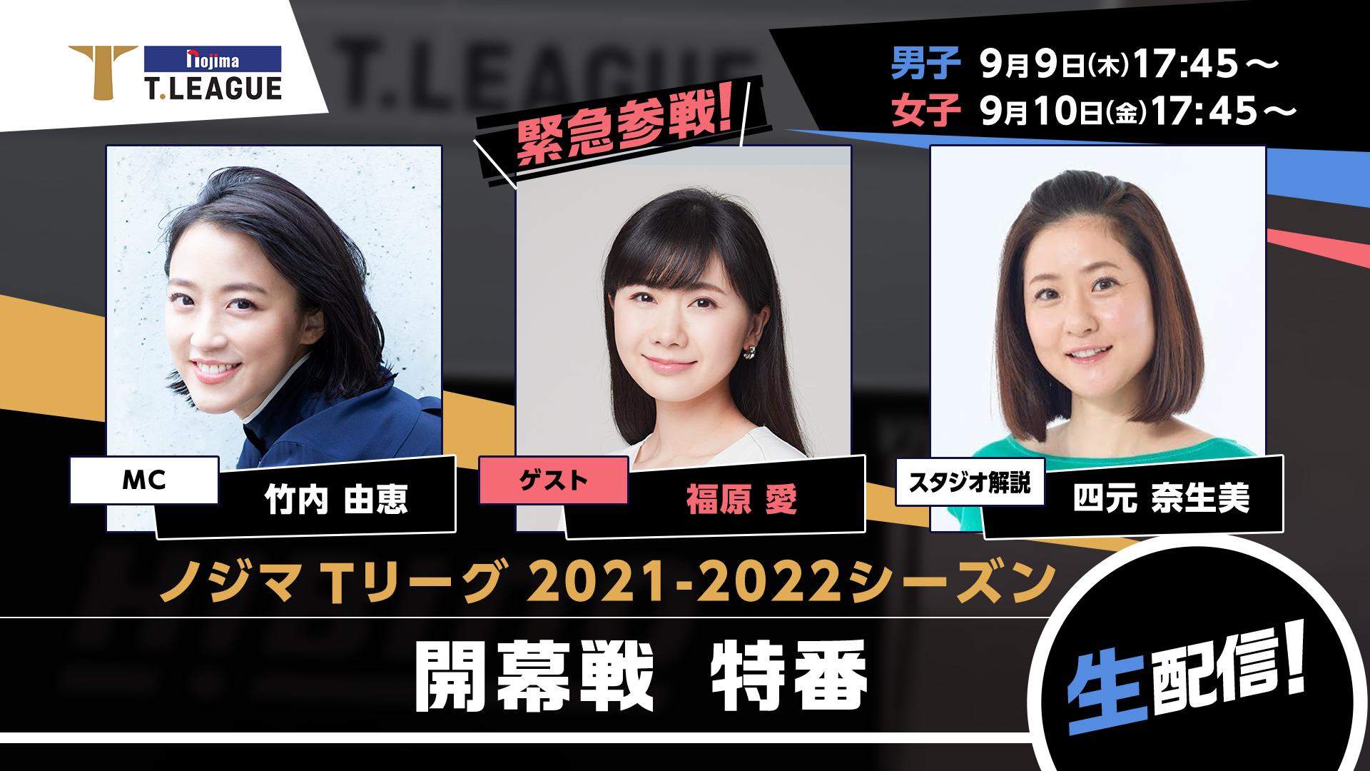 9月9日、9月10日「ノジマTリーグ開幕特番」をdtvチャンネル、ひかりTVで生配信!
