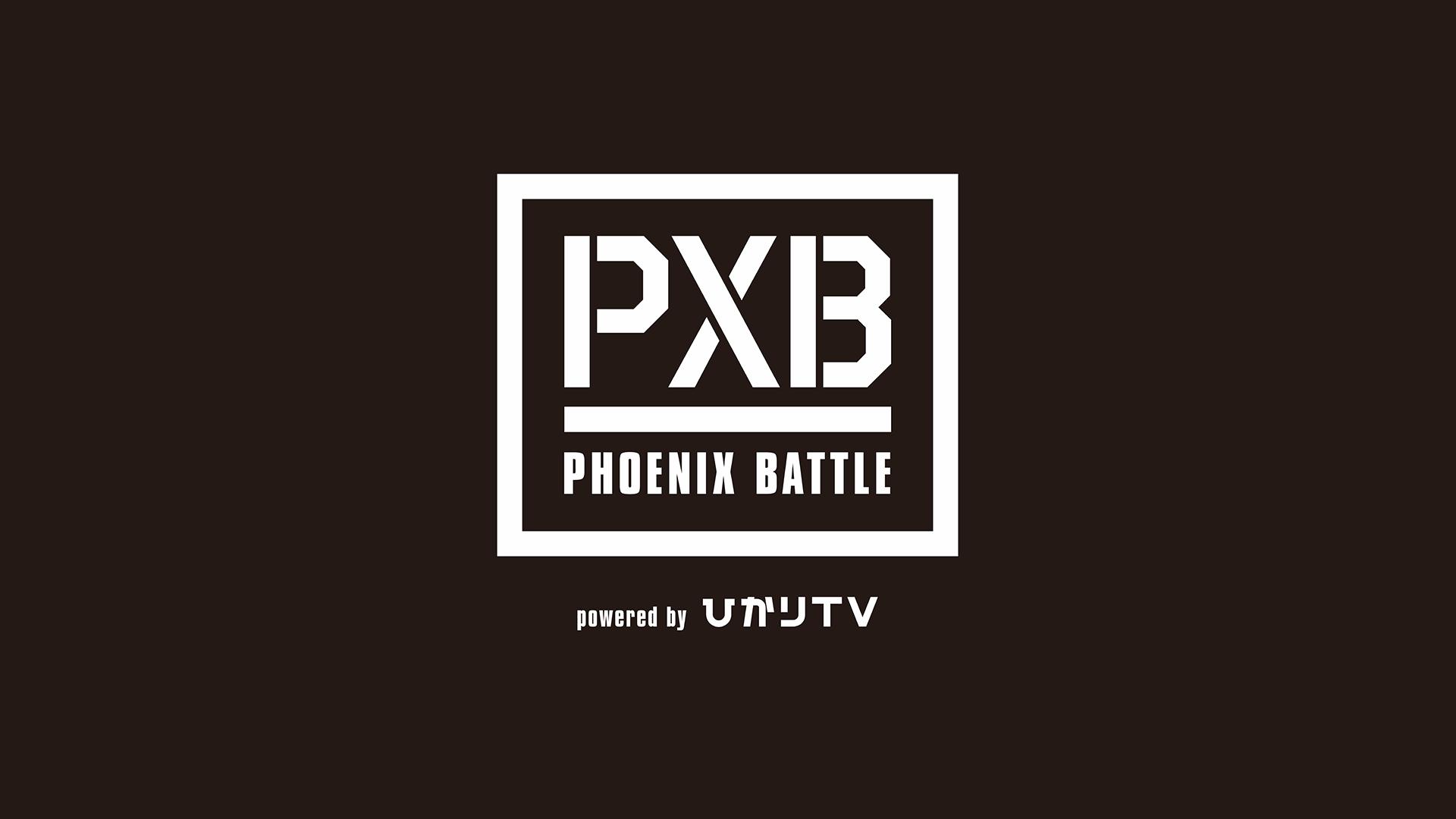 「フェニックスバトル第81回」の事前情報はYouTubeチャンネルから!